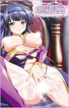 Hime-sama Gentei!