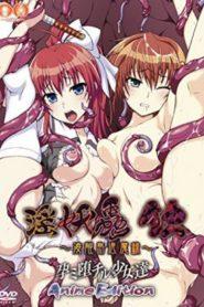 In`youchuu Shoku Harami Ochiru Shoujo-tachi Anime Edition