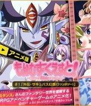 Monmusu Quest – Side Story: Succubus Illusion